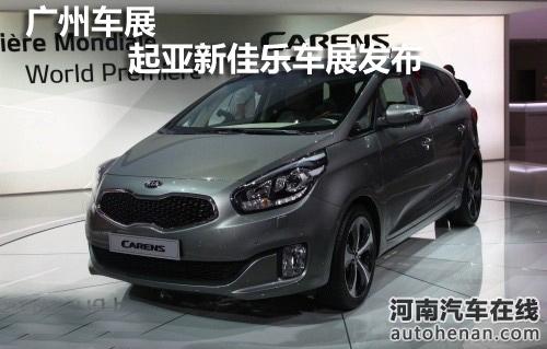 起亚全新一代佳乐亮相广州车展,这款车是第三代起亚佳乐.   高清图片