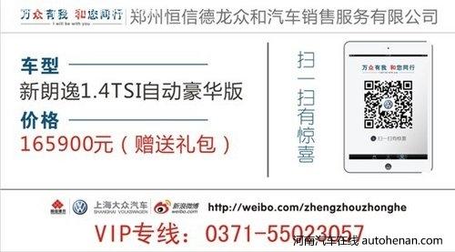 上海大众新途安 朗逸1.4t周末闭馆销售 高清图片
