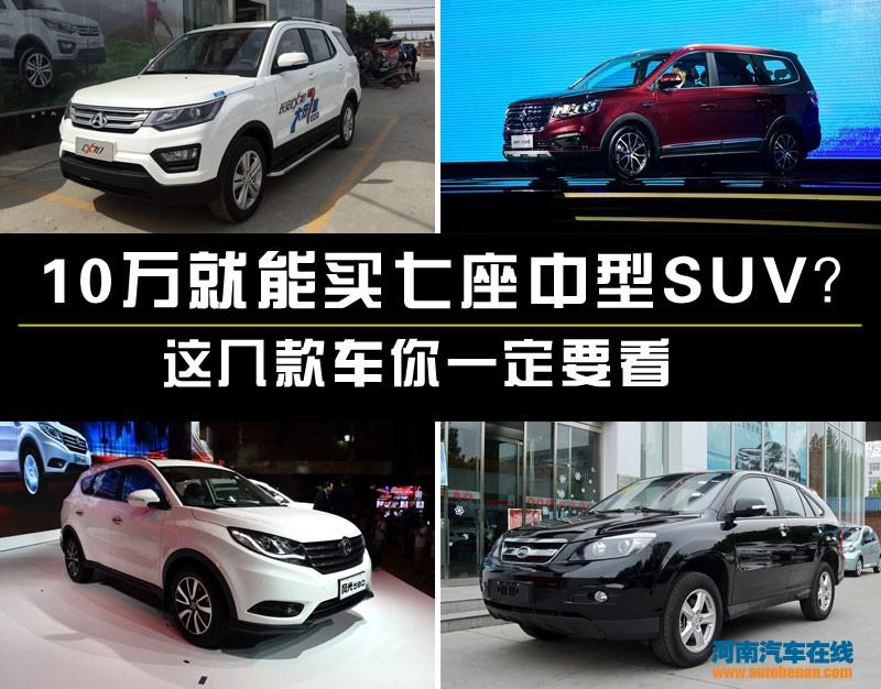 10万就能买七座中型SUV 这几款车不要错过