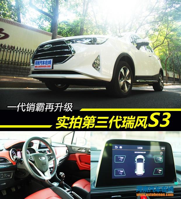 江淮新款瑞风S3售价-一代销霸再升级 实拍第三代瑞风S3高清图片