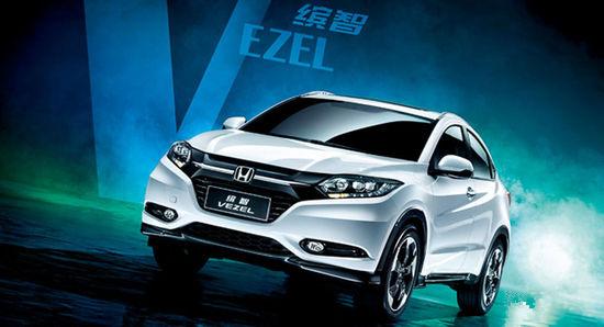 1月5日上市 本田缤智将推出2017款车型高清图片