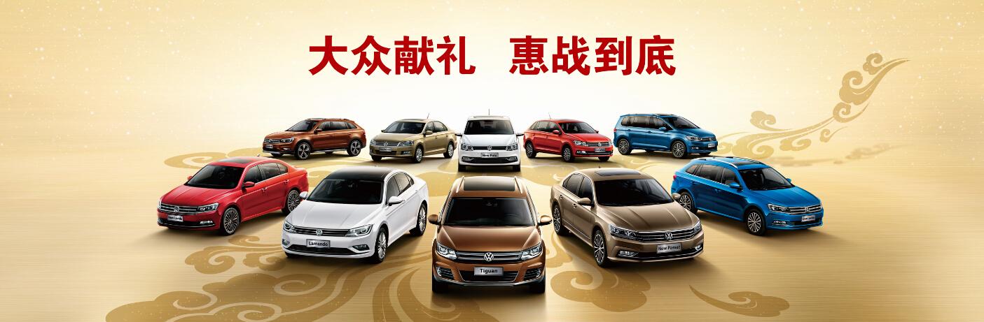 上汽大众将携全系车型 登陆2017(春季)郑州国际汽车交易会