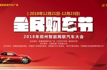 2018郑州智能网联汽车大会暨全民购车节盛大开幕